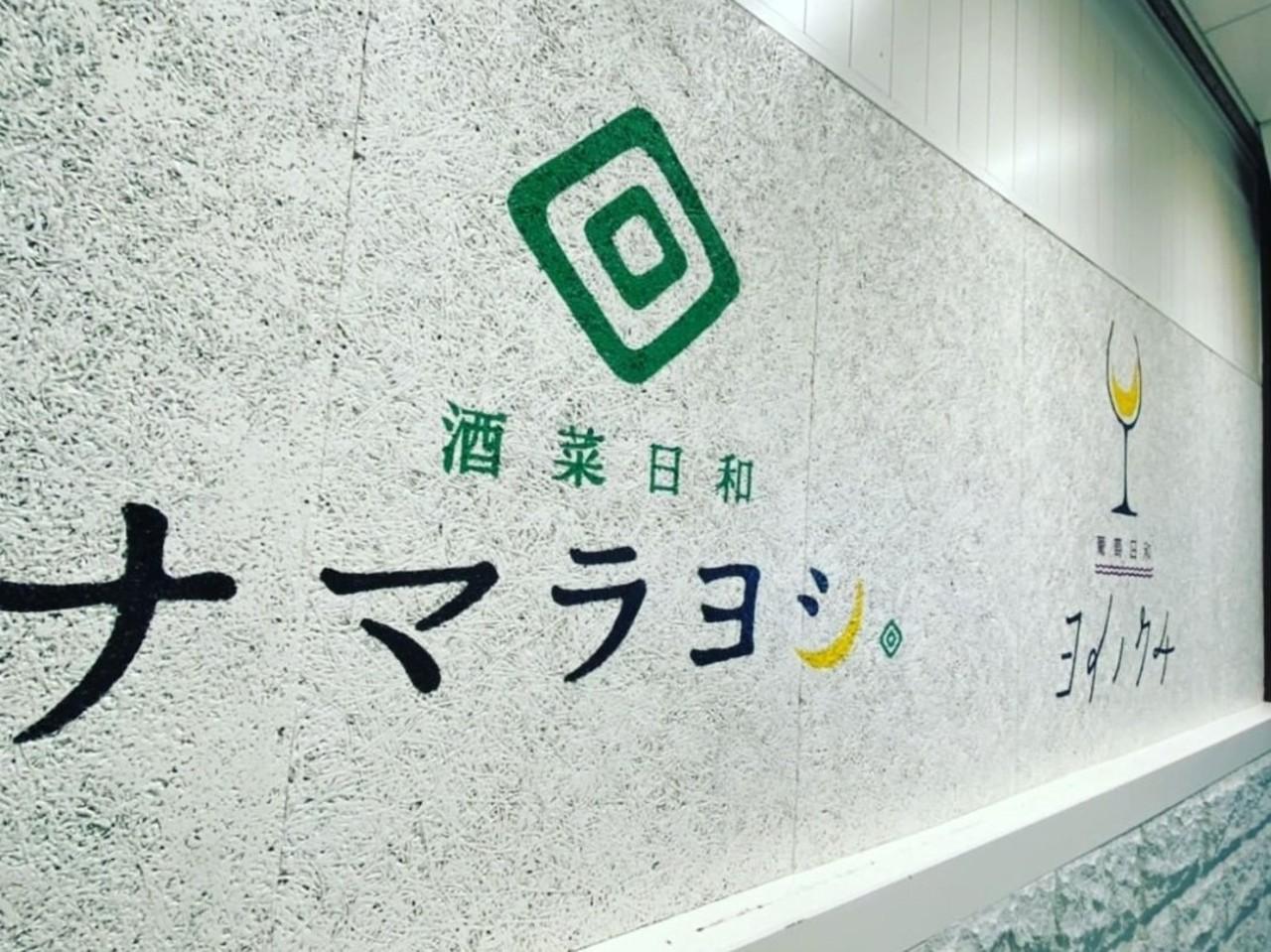 札幌駅東口パセオイースト1Fに「酒菜日和ナマラヨシ」「葡萄日和ヨイノクチ」明日オープン!