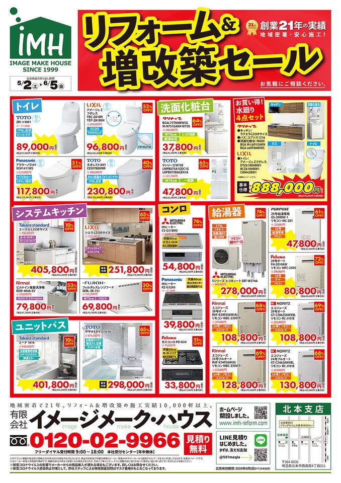 リフォーム&増改築セール開催中!