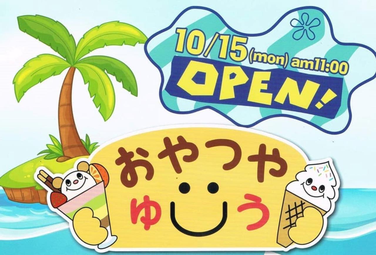 山形県鶴岡市馬場町におやつ&ハンドメイド「おやつや ゆう」本日オープンのようです。
