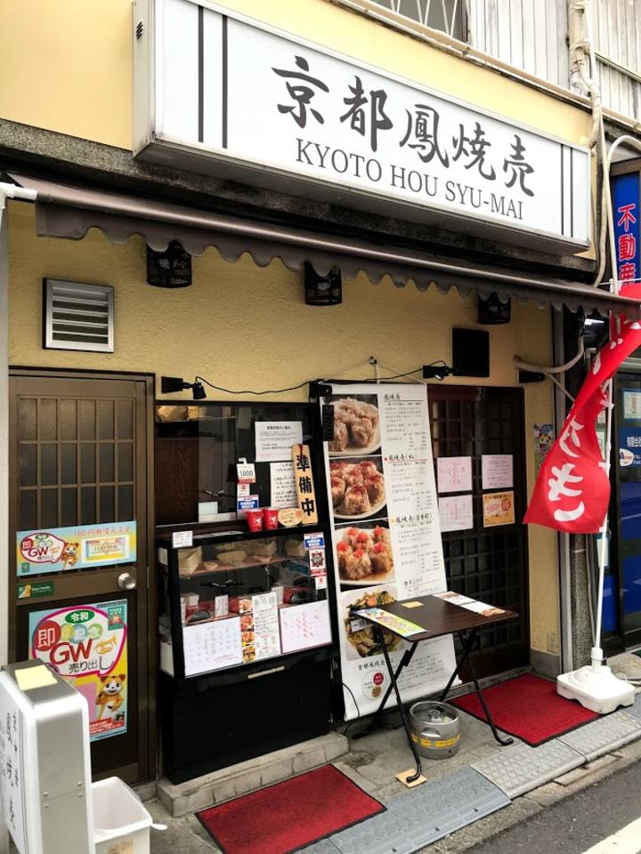 13109京都鳳焼売