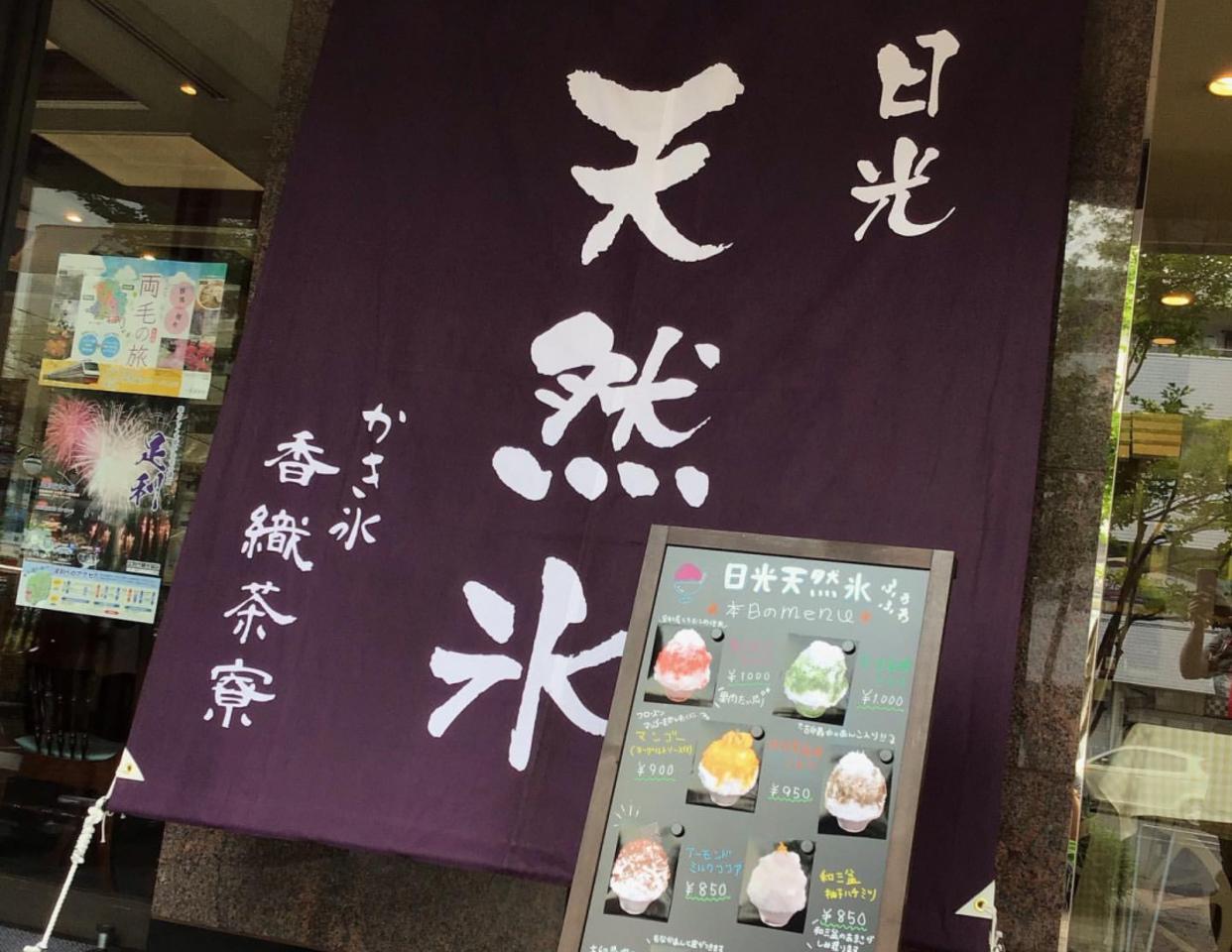 栃木県足利市八幡町1丁目の香雲堂本店にかき氷のお店「香織茶寮」が明日オープンのようです。