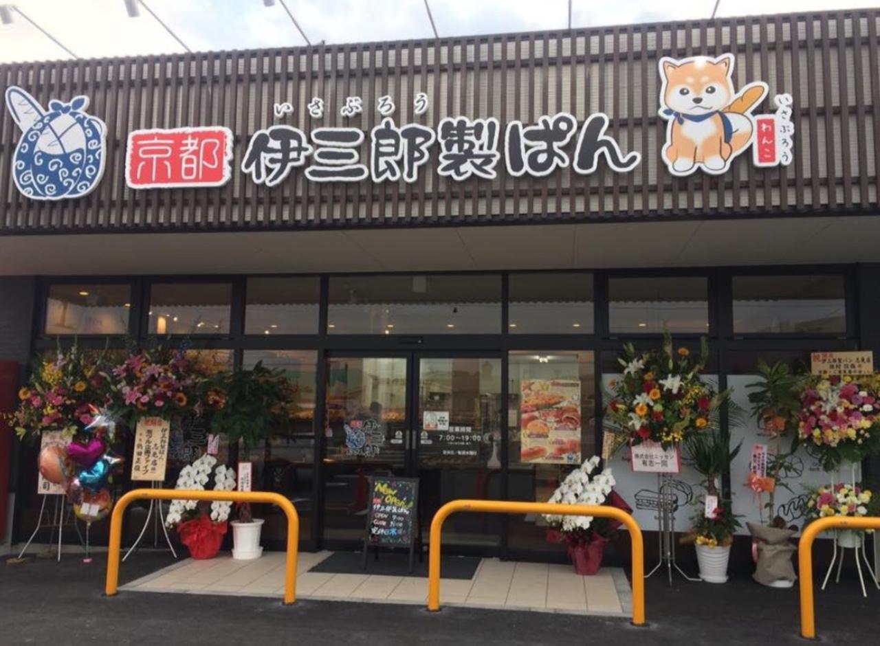 感動の100円ぱん『京都伊三郎製ぱん志免店』本日グランドオープン。