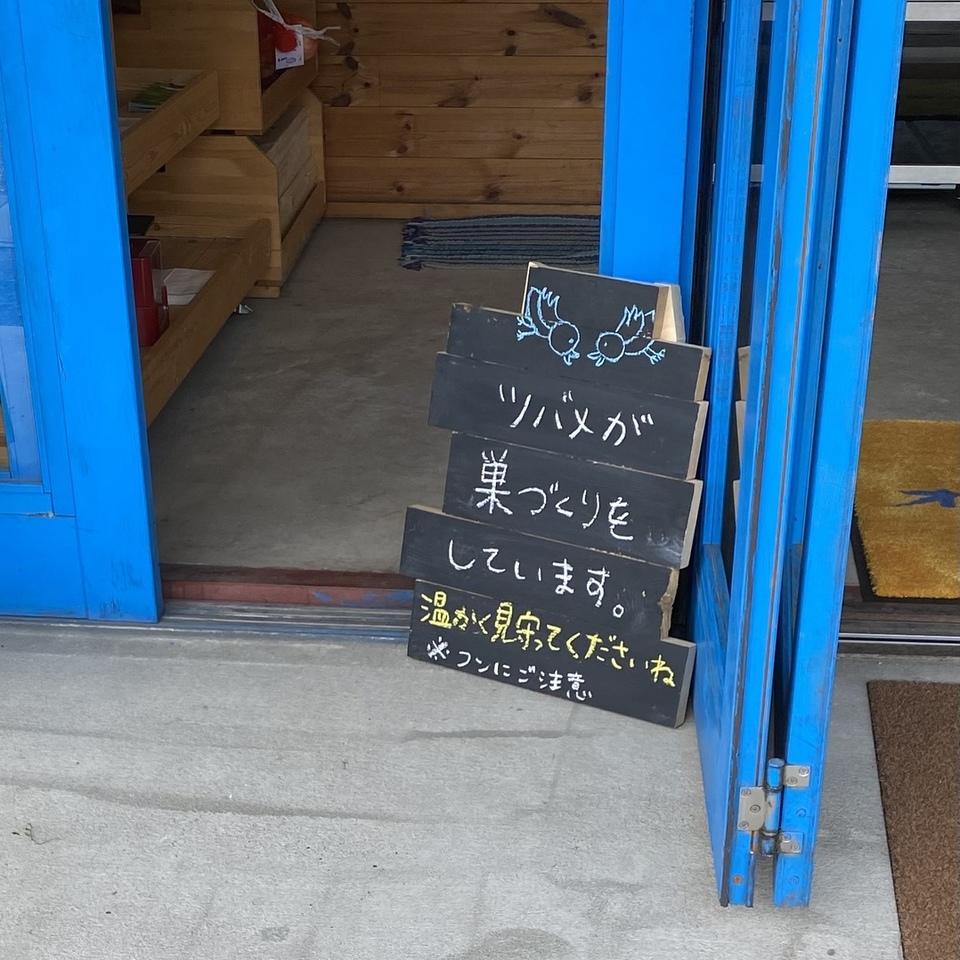 [栗東駅]オモヤキッチンのツバメ