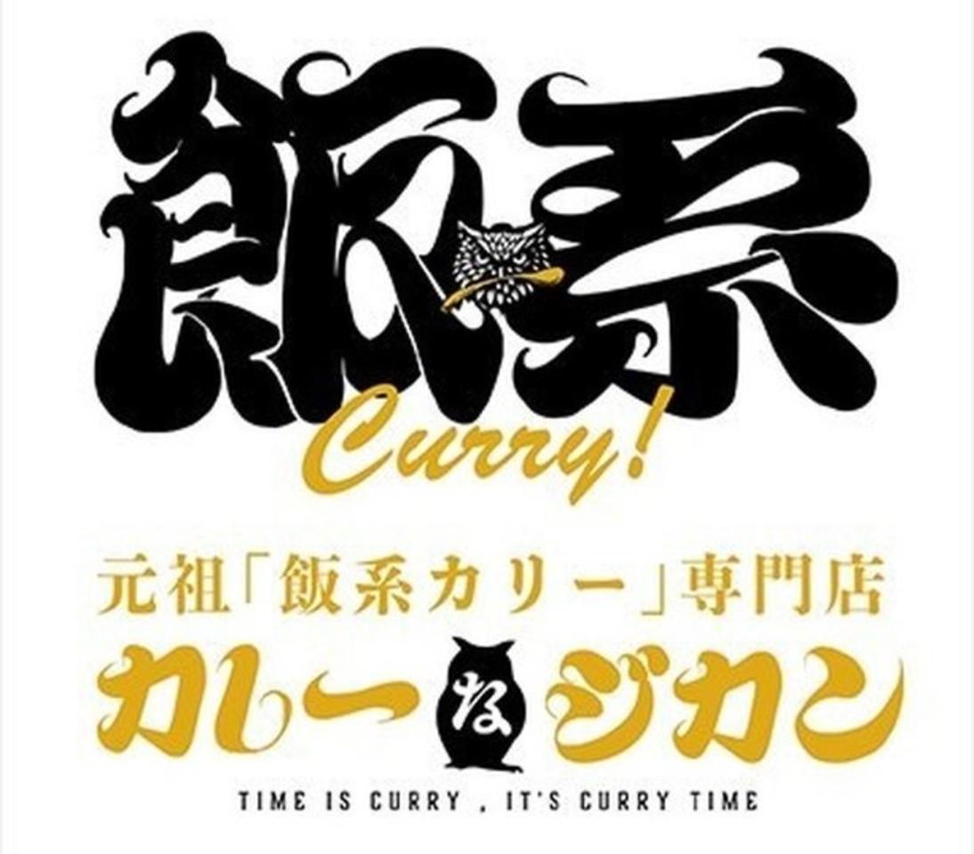北海道札幌市西区発寒14条5丁目にカレー店「カレーなジカン」が2/16にオープンされたようです。