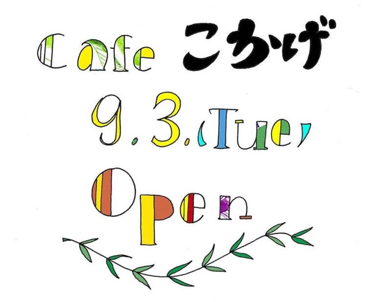 テイクアウトカフェ...東京都新宿区河田町に「こかげ」9/3オープン