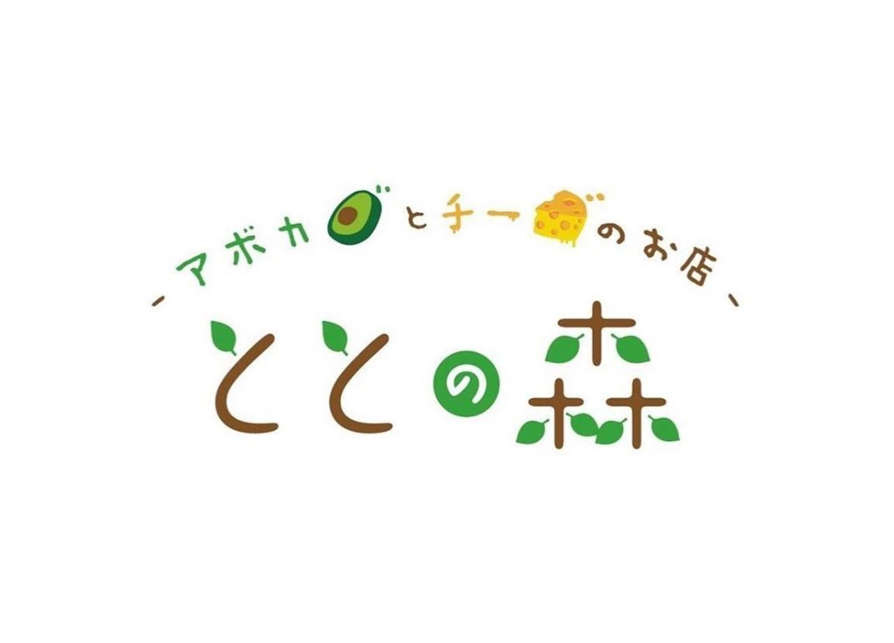 東京都墨田区江東橋3丁目にアボカドとチーズのお店「ととの森」が明日オープンのようです。