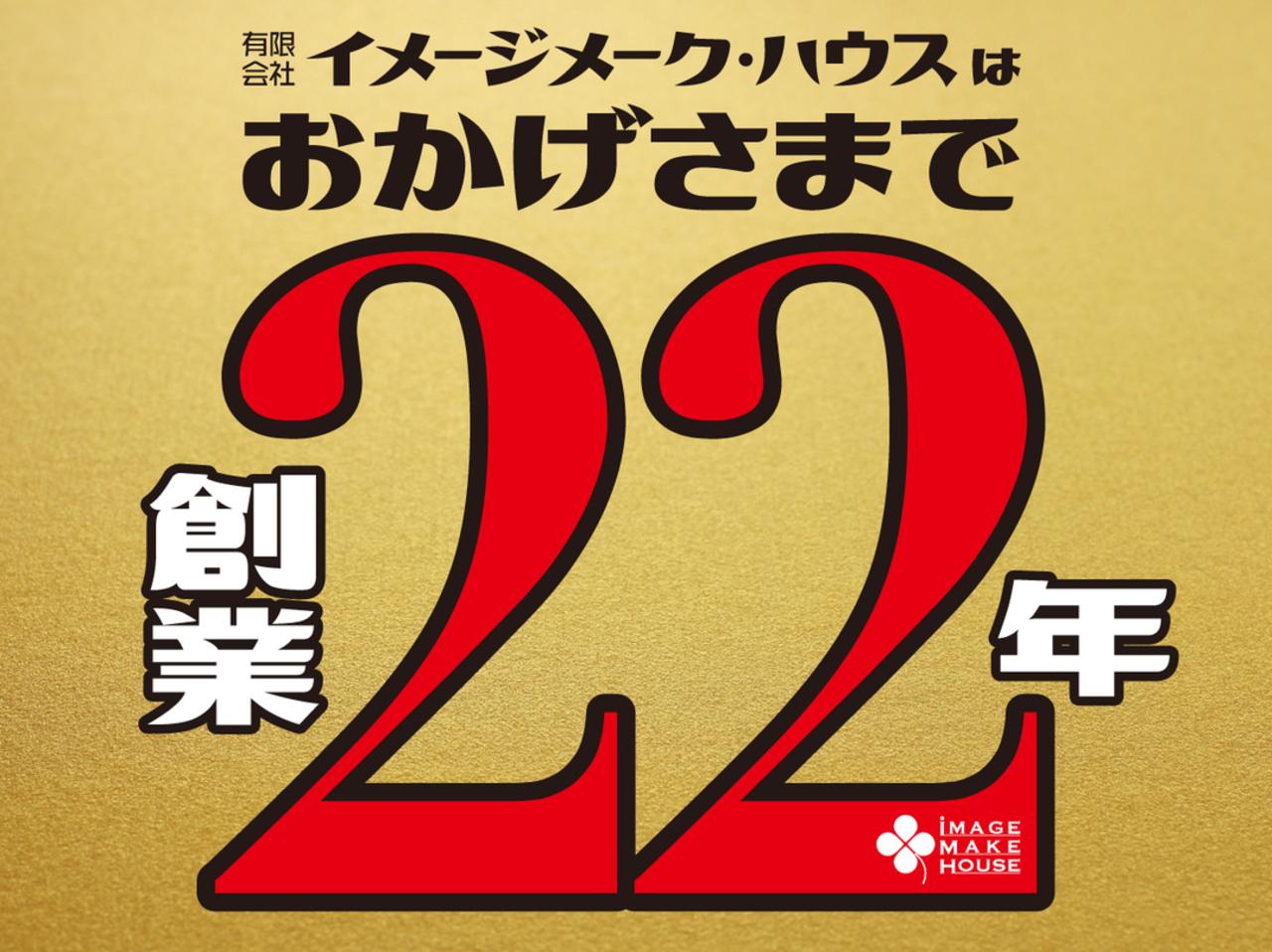 おかげさまで創業22年【リフォーム&増改築】