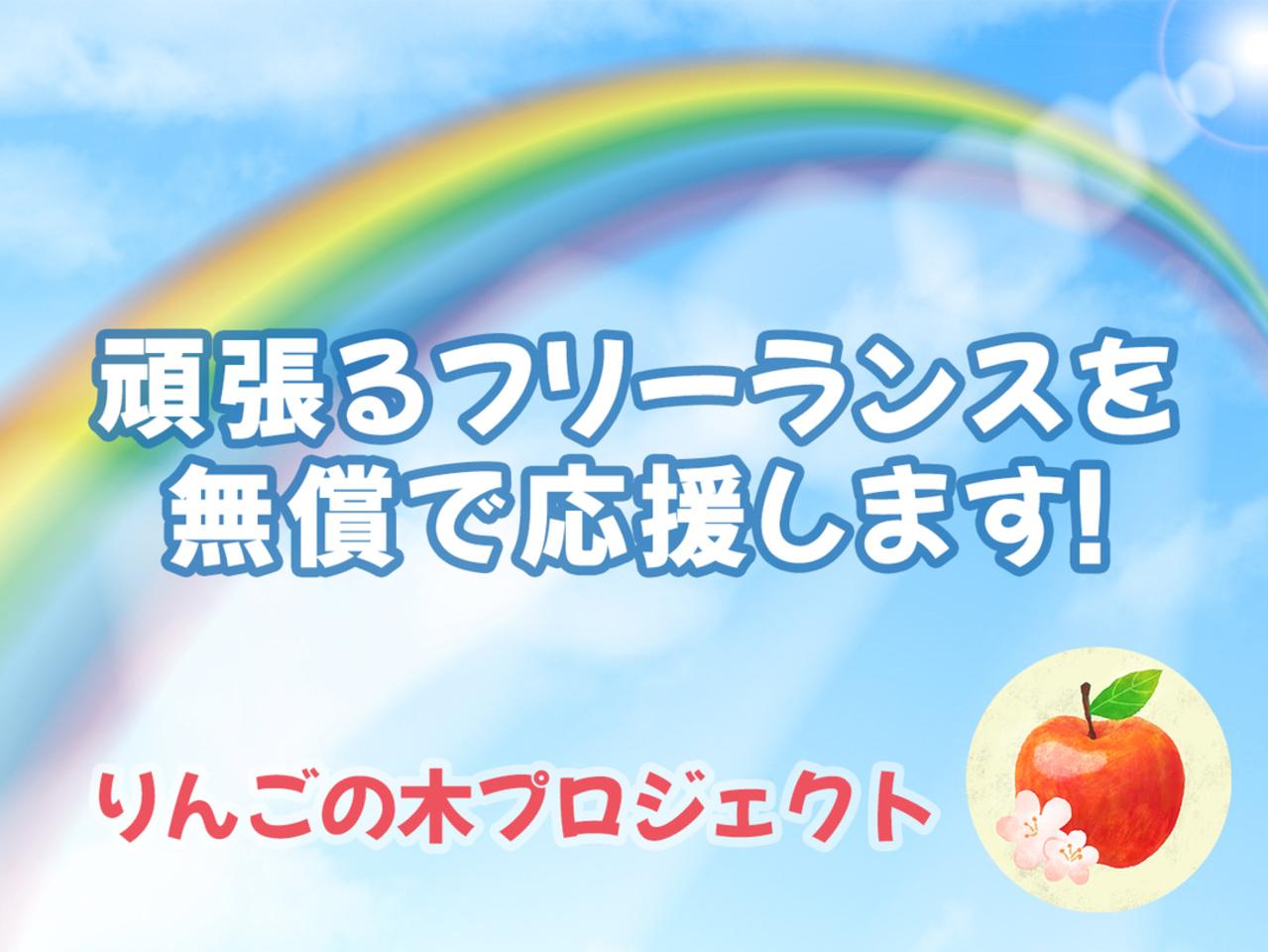 13104【りんごの木プロジェクト】 ~未来に希望の木を植えよう~
