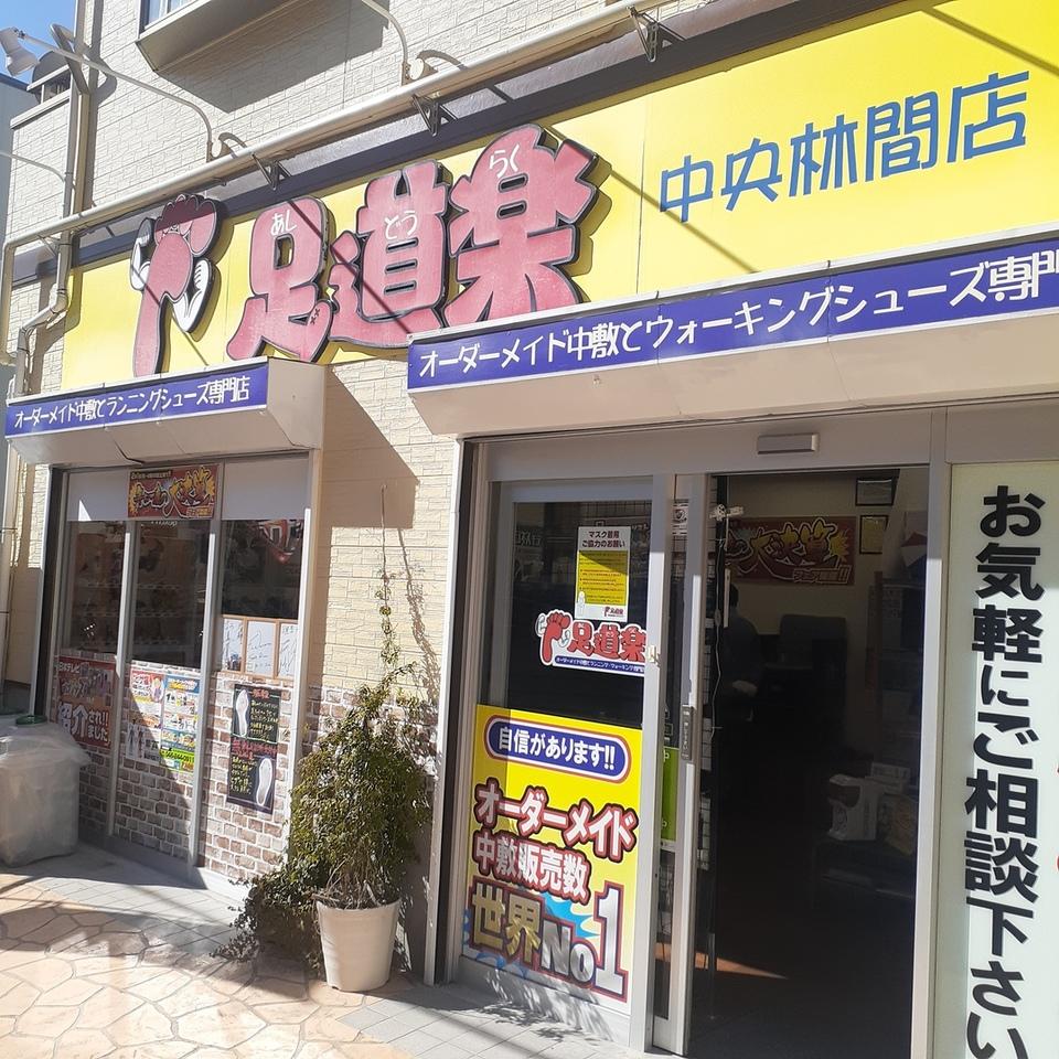 14213足道楽 中央林間店