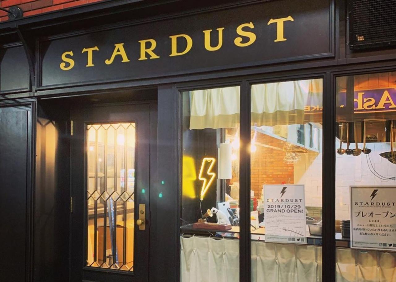 ハンバーガーをメインとしたダイナー...東京都杉並区西荻北2丁目に「スターダスト」プレオープン