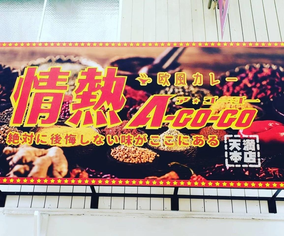 大阪市北区天神橋4丁目に本格的欧風カレー「情熱 ア ゴーゴー」が明日グランドオープンのようです。
