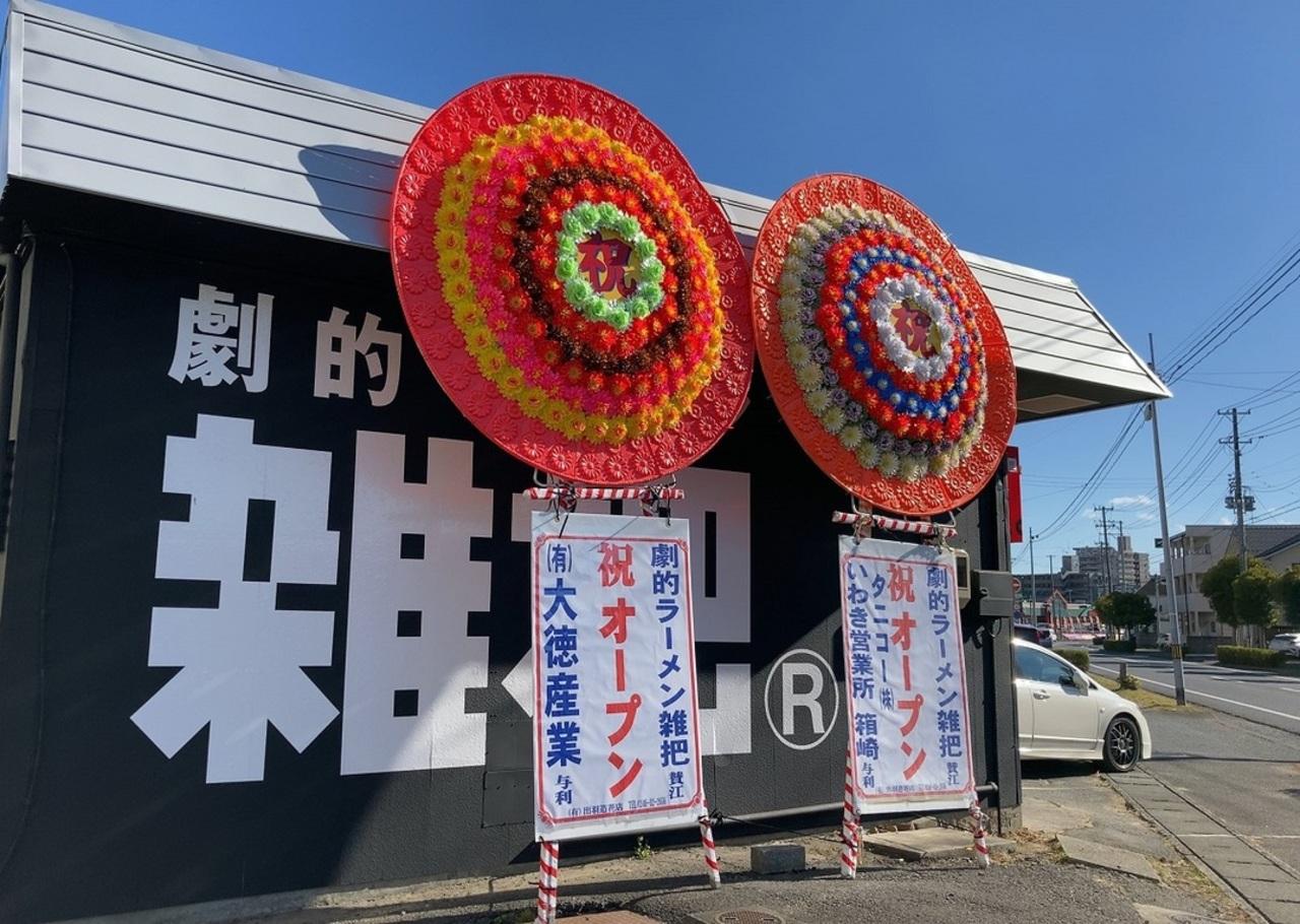 福島県いわき市平城東1丁目に「劇的ラーメン雑把」が明日オープンのようです。