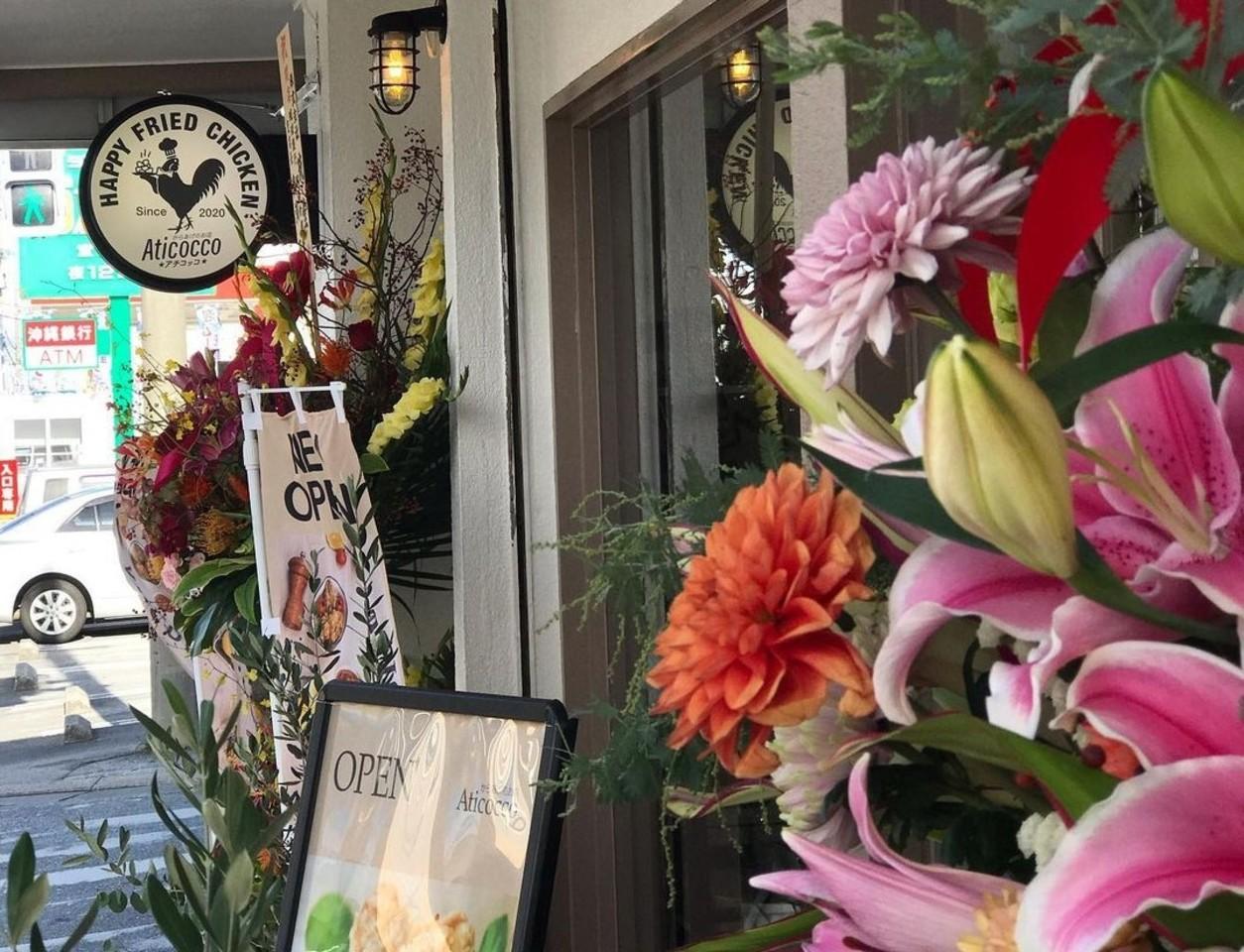 沖縄県宜野湾市愛知2丁目にからあげのお店「アチコッコ」が本日グランドオープンされたようです。