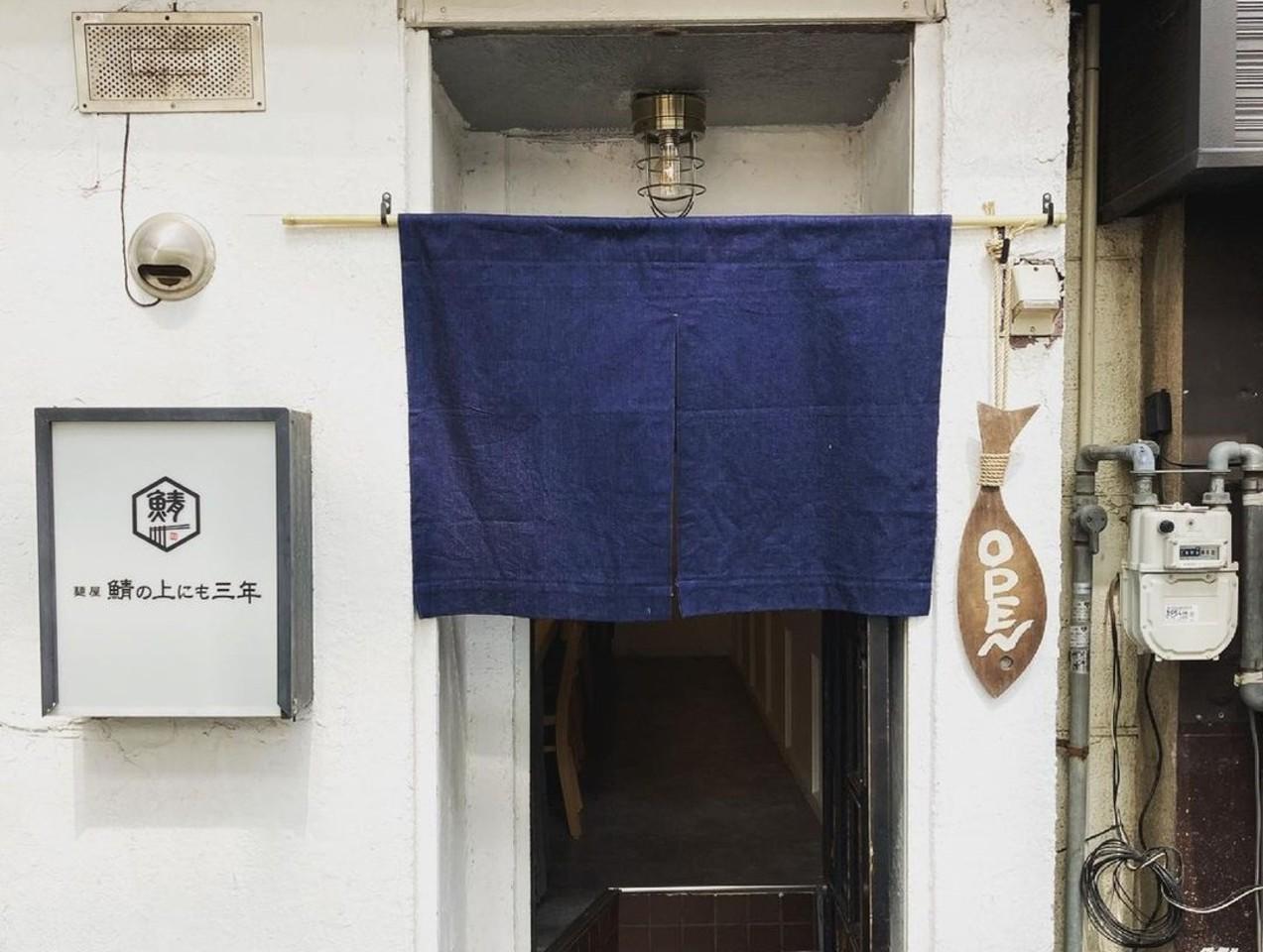 兵庫県神戸市中央区加納町4丁目に「麺屋 鯖の上にも三年」が昨日オープンされたようです。