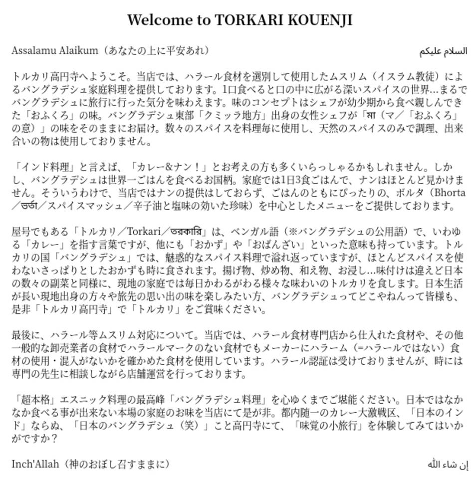トルカリ高円寺へようこそ!