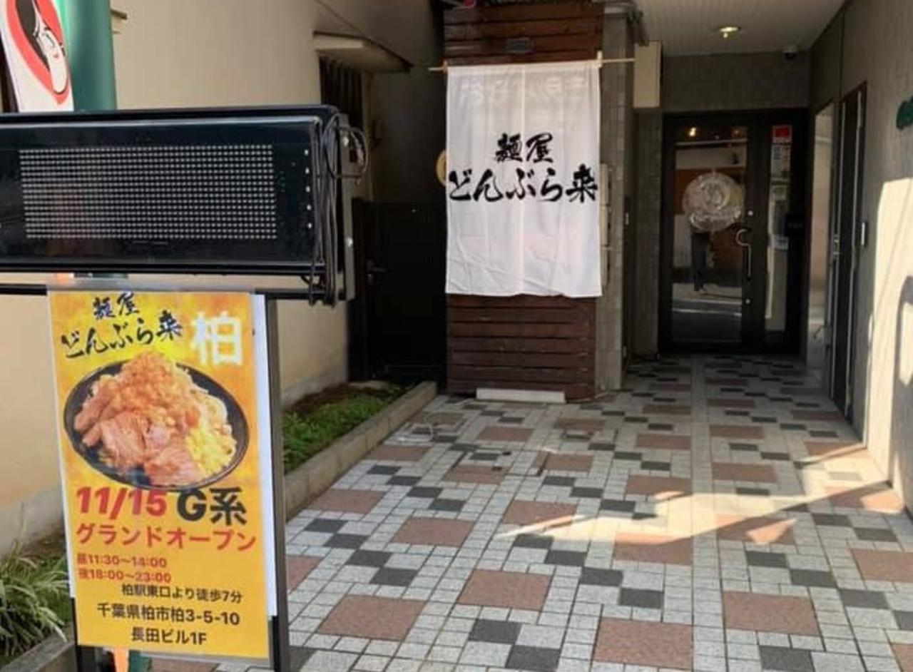 千葉県柏市柏3丁目にがつ盛り二郎系ラーメン「麺屋どんぶら来」が本日オープンのようです。
