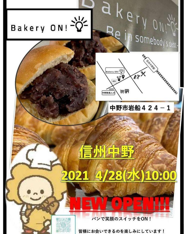 祝!4/28open『ベーカリーオン!』パン屋(長野県中野市)