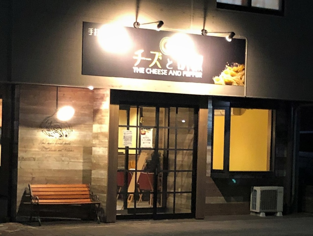 手打ちパスタ屋...福井県福井市文京4丁目に「チーズと胡椒」4/2オープン