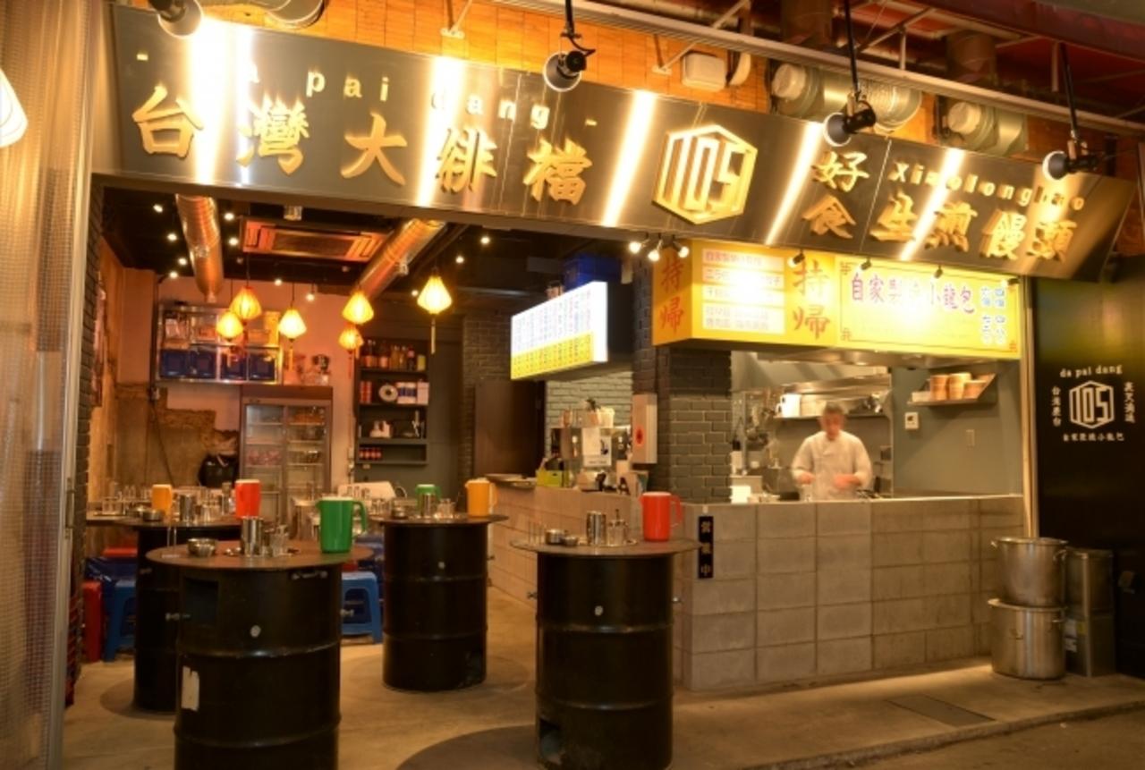大阪市北区天神橋5丁目に焼小籠包のお店「ダパイダン105」12月15日オープン!
