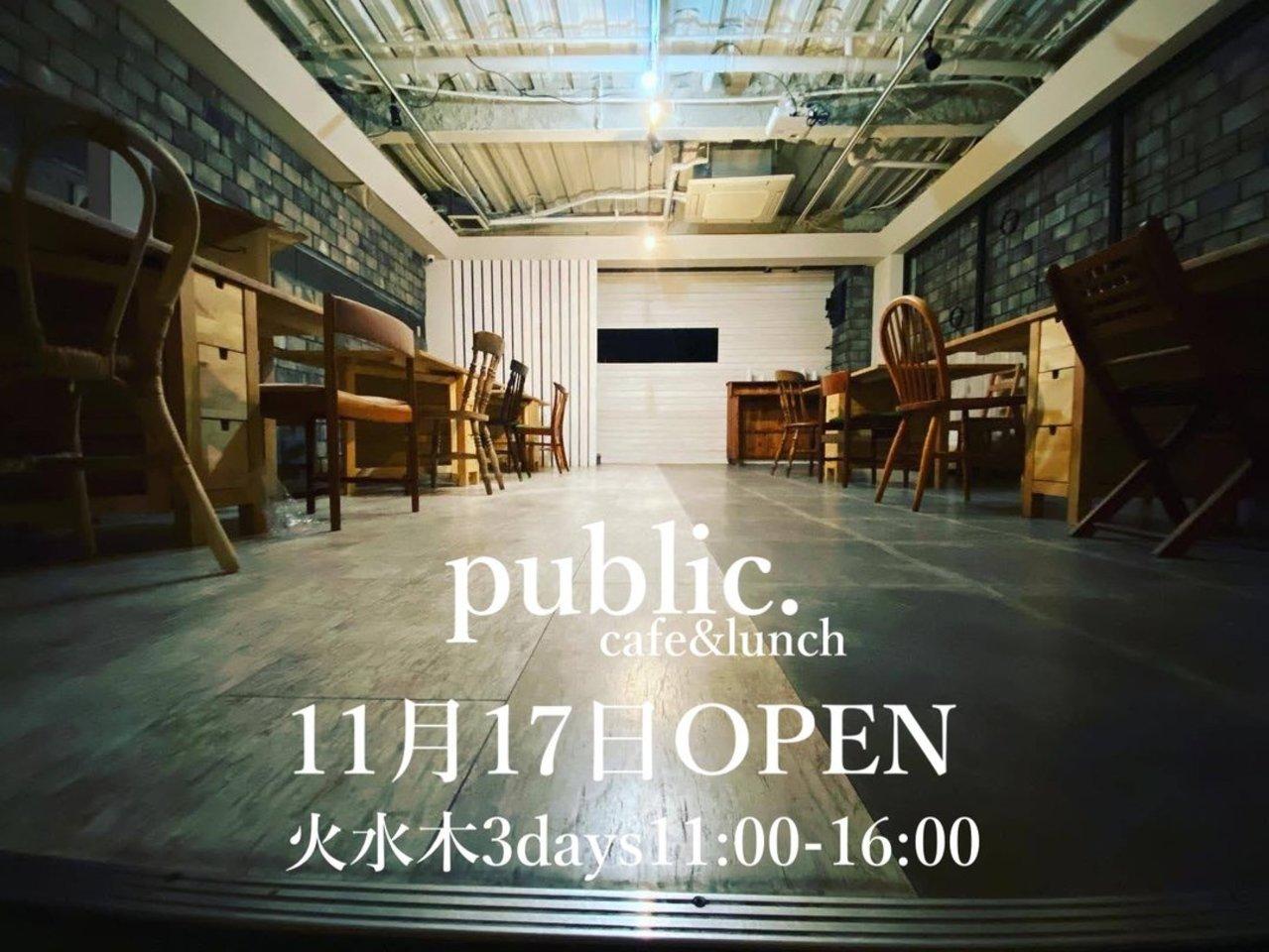 祝!11/17open『パブリック』カフェ&ランチ(兵庫県姫路市)