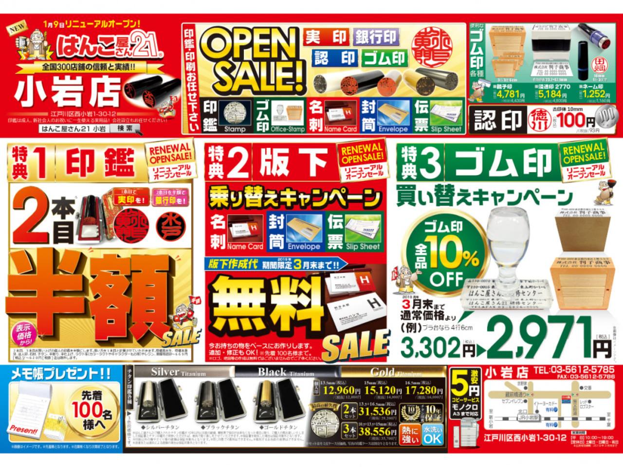 【はんこ屋さん21小岩店】2019年1月9日~リニューアルオープン記念セール