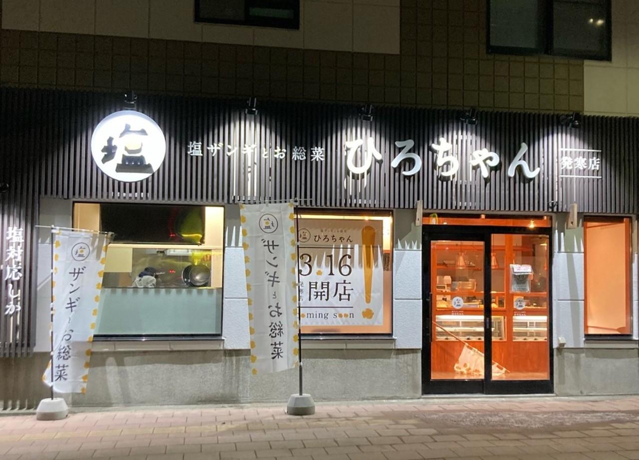 北海道札幌市西区発寒3条に「塩ザンギとお総菜 ひろちゃん発寒店」が本日プレオープンのようです。