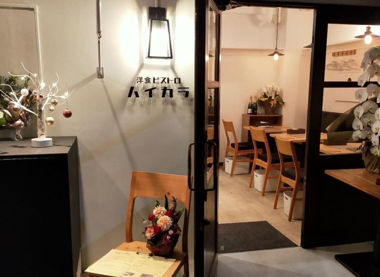 祝!11/6.GrandOpen『洋食ビストロ ハイカラ』(東京都杉並区)