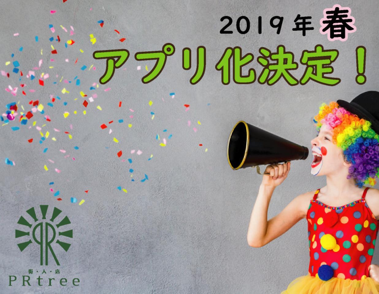 2019年春 PRtreeアプリ化 決定!