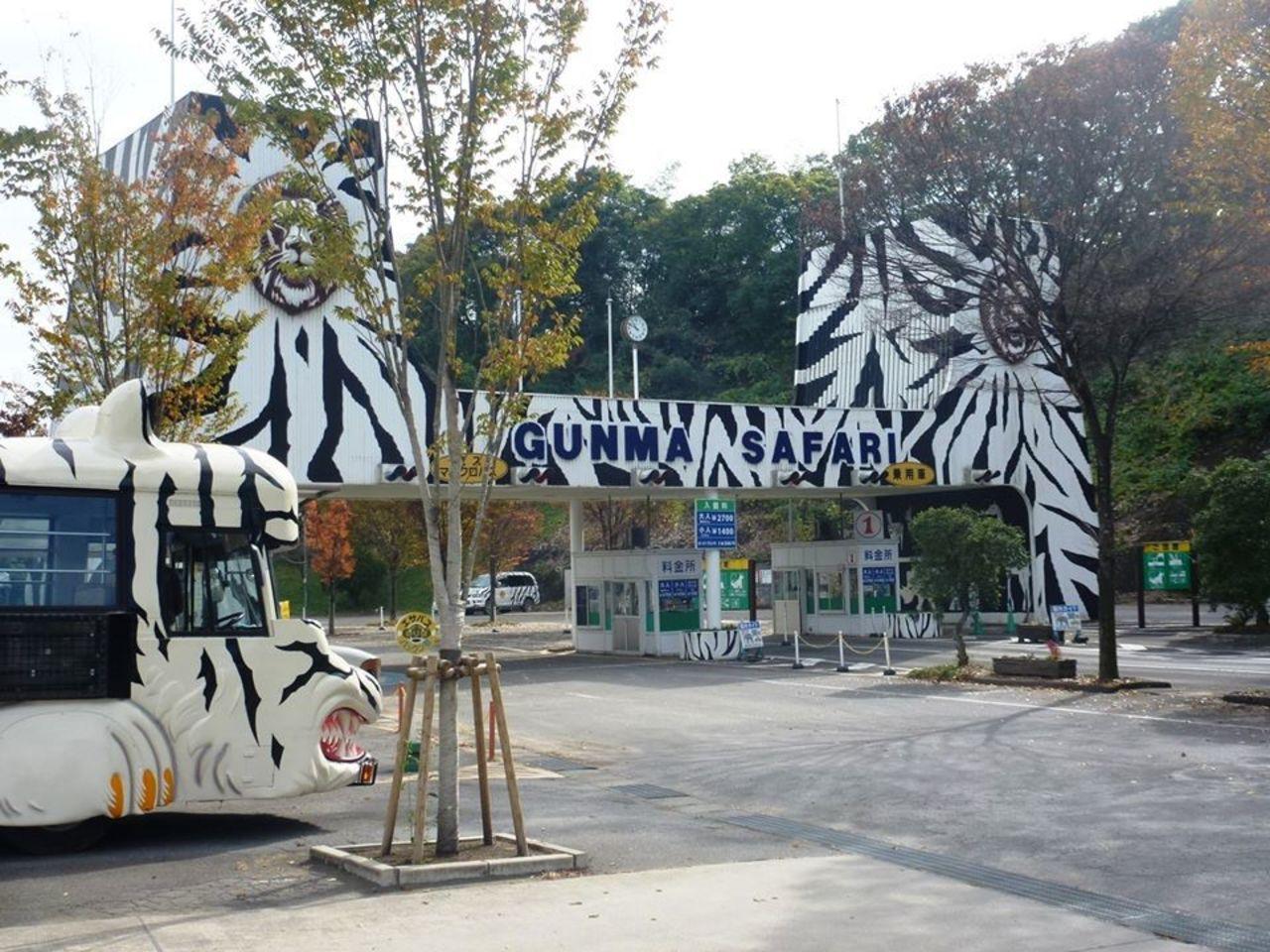 東日本で最初の本格的サファリパーク...群馬県富岡市岡本の「群馬 サファリパーク」