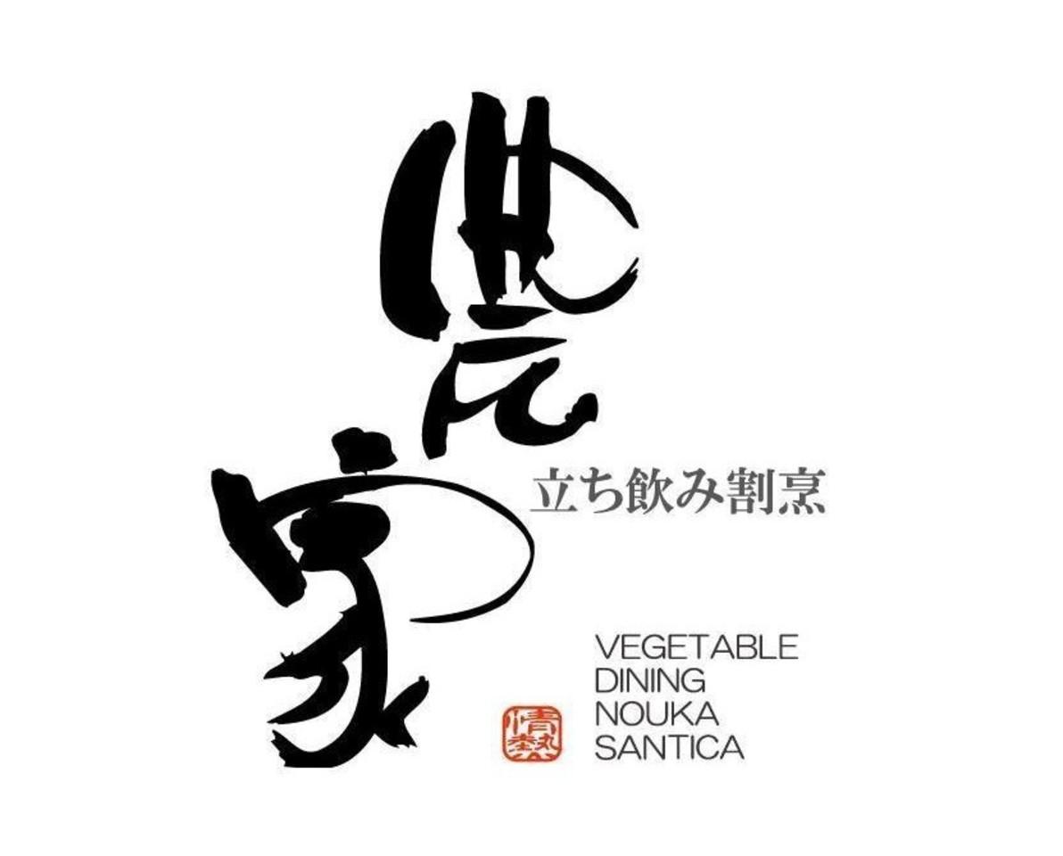 神戸市三宮さんちか8番街麺ロードに「立ち飲み割烹農家」が本日オープンのようです。