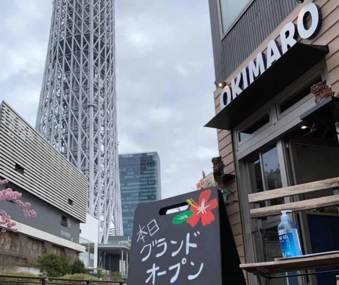 東京都墨田区業平1丁目にカフェ「おきまろ」が昨日オープンされたようです。