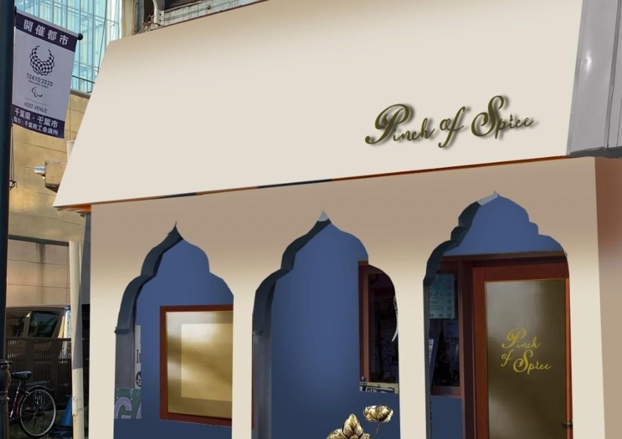 北インド料理レストラン...千葉市中央区中央3丁目に「ピンチオブスパイス」2/25グランドオープン