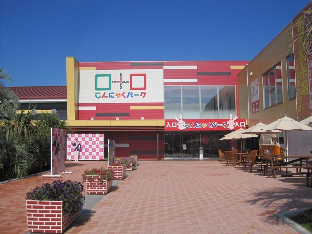 こんにゃくを楽しく体感する施設...群馬県甘楽郡甘楽町小幡の「こんにゃくパーク」