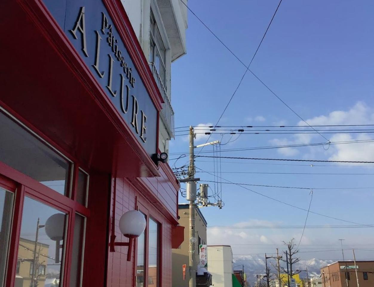 北海道石狩市花川南1条3丁目に「パティスリーアリュール」が本日グランドオープンされたようです。
