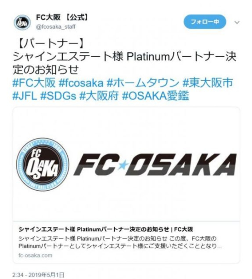 JFL所属のサッカークラブFC大阪とのスポンサー契約締結のお知らせ