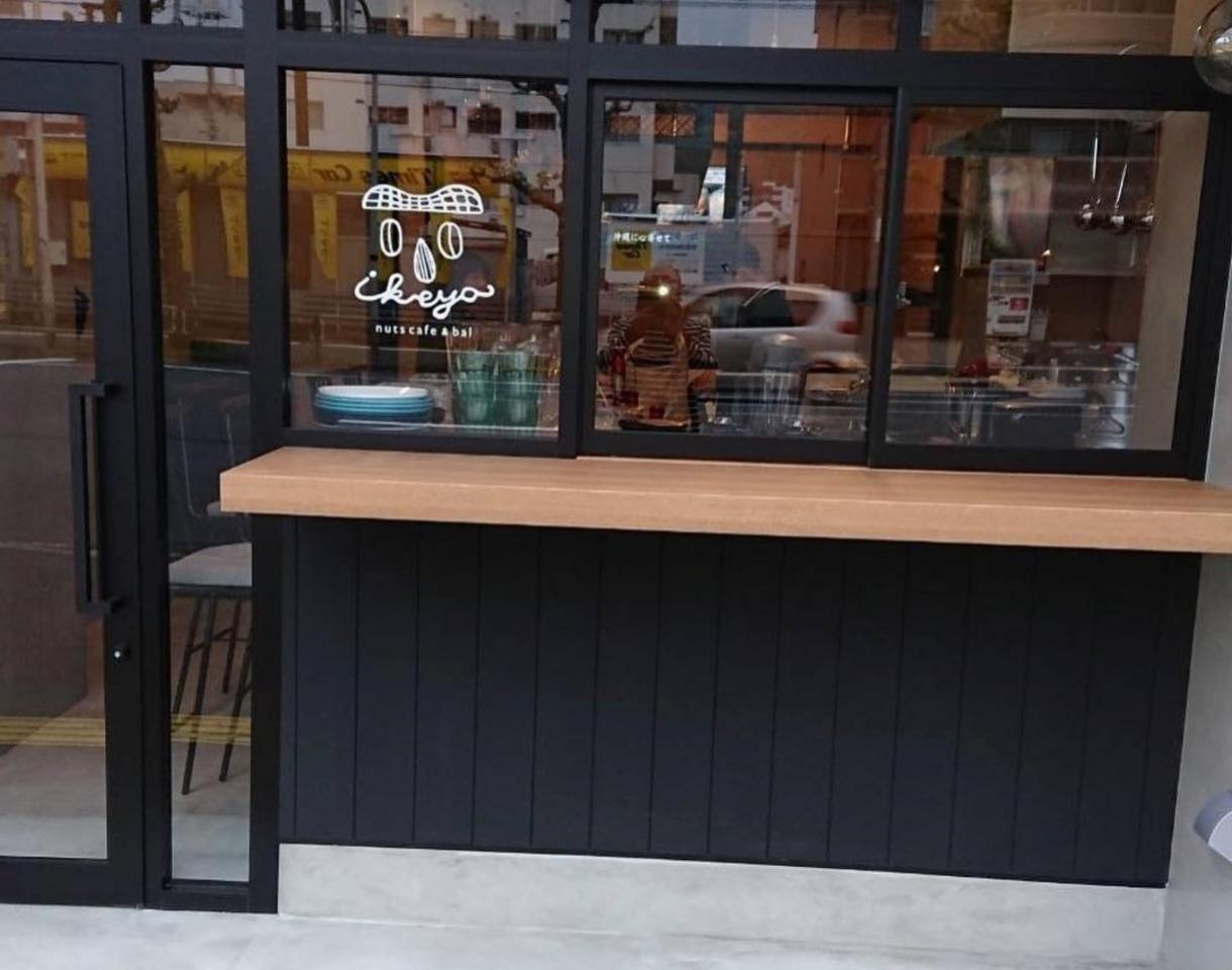 ナッツのお店...広島市中区白島九軒町にカフェ&バル「イケヤ」本日プレオープン