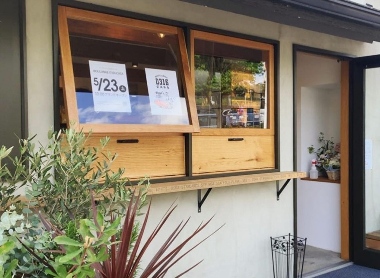 パンとお菓子と。。神奈川県横浜市青葉区青葉台に『ブーランジェD316CASA』5/23オープン