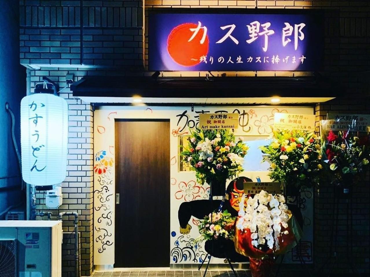 残りの人生カスに捧げます...大阪市東淀川区豊新3丁目のかすうどん「カス野郎」