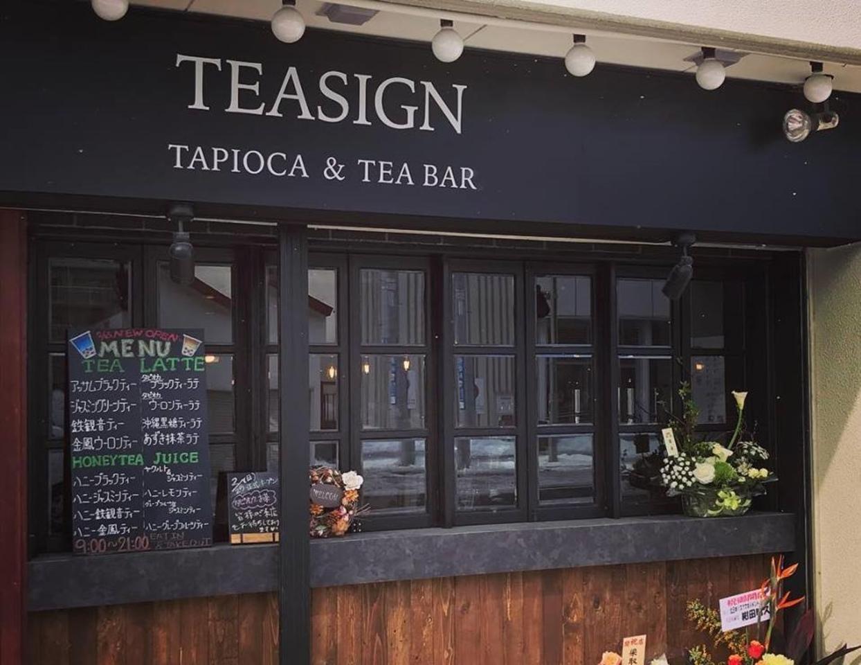 台湾茶専門店「TEASIGN TAPIOCA & TEA BAR」2月25日GRAND OPEN!