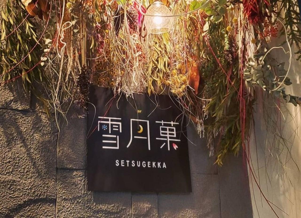 祝!2020.12/23~プレopen『雪月菓』オリエンタルスウィーツ(兵庫県西宮市)