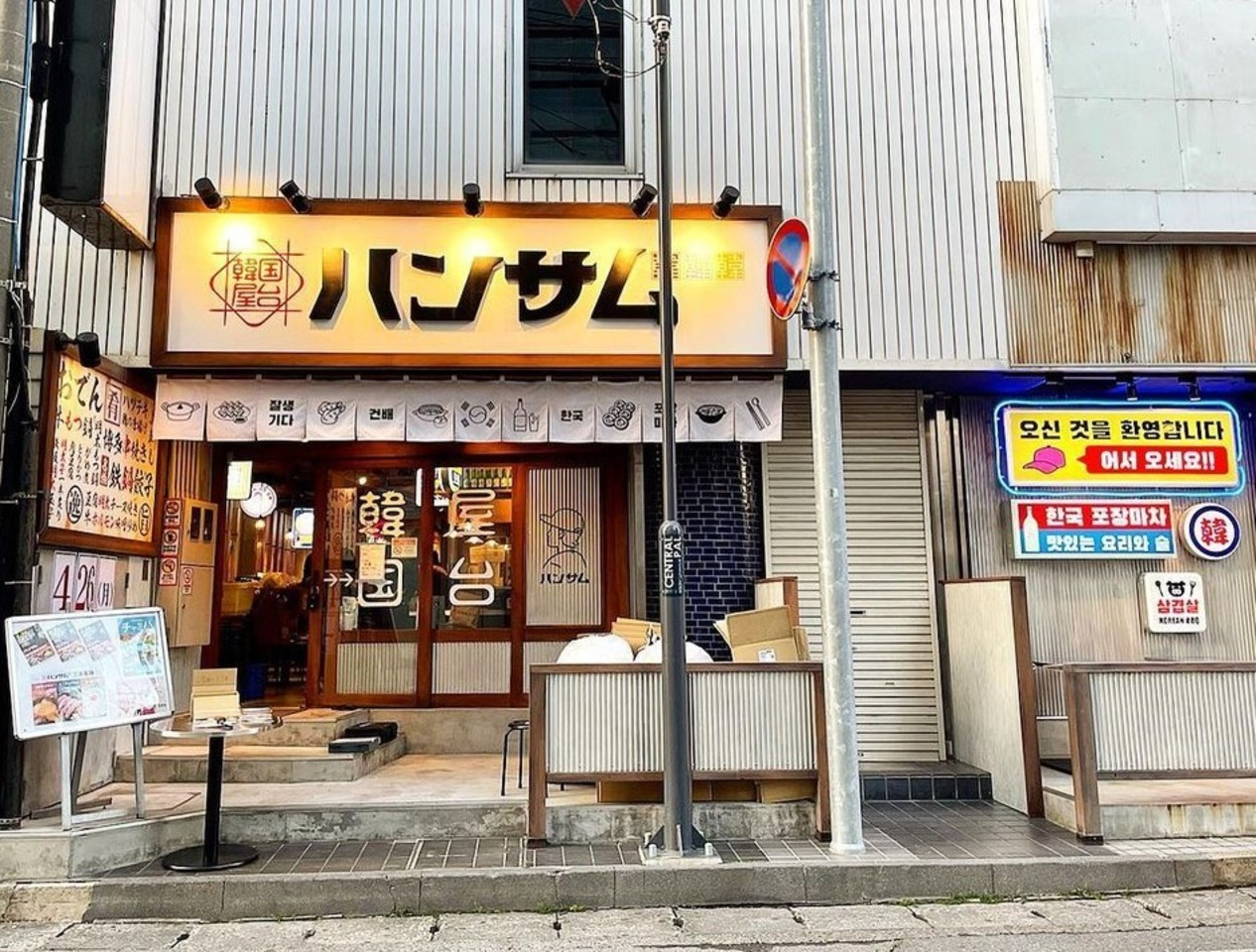 千葉県柏市柏1丁目に「韓国屋台ハンサム」が明日オープンのようです。