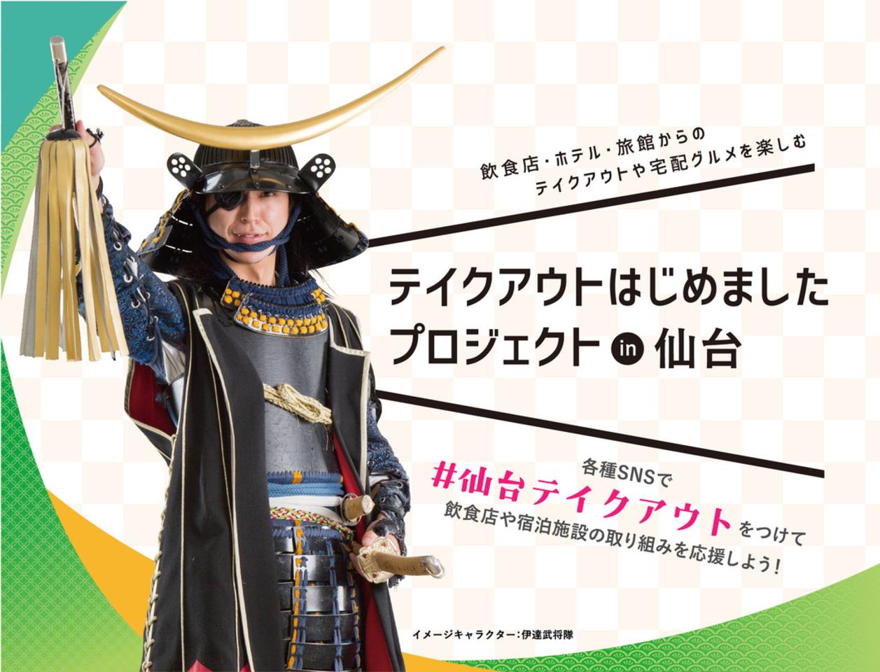 宮城県仙台市の応援ウェブサイト「テイクアウトはじめましたプロジェクトin仙台」