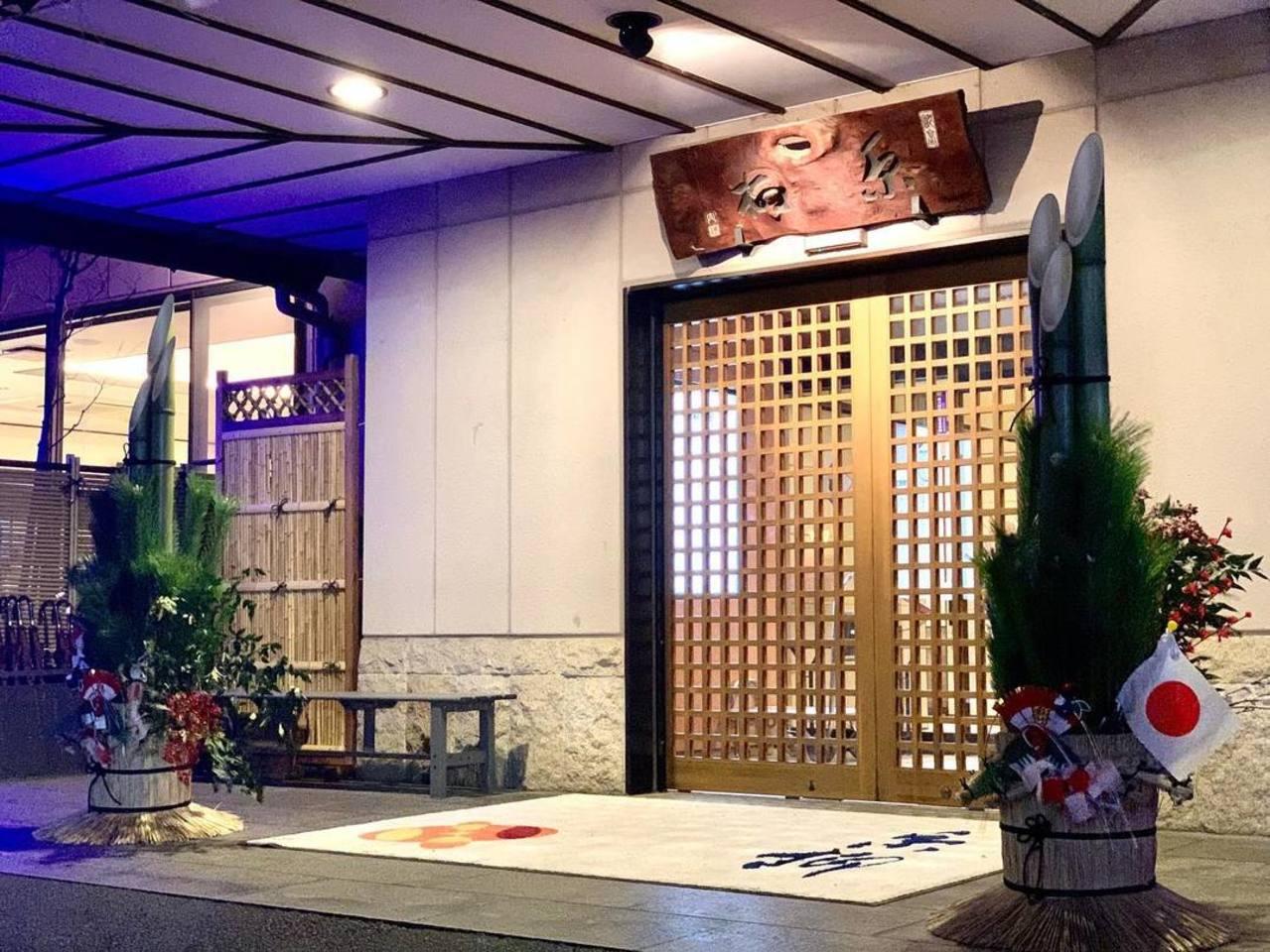 山梨県笛吹市の老舗旅館『石和名湯館 糸柳』