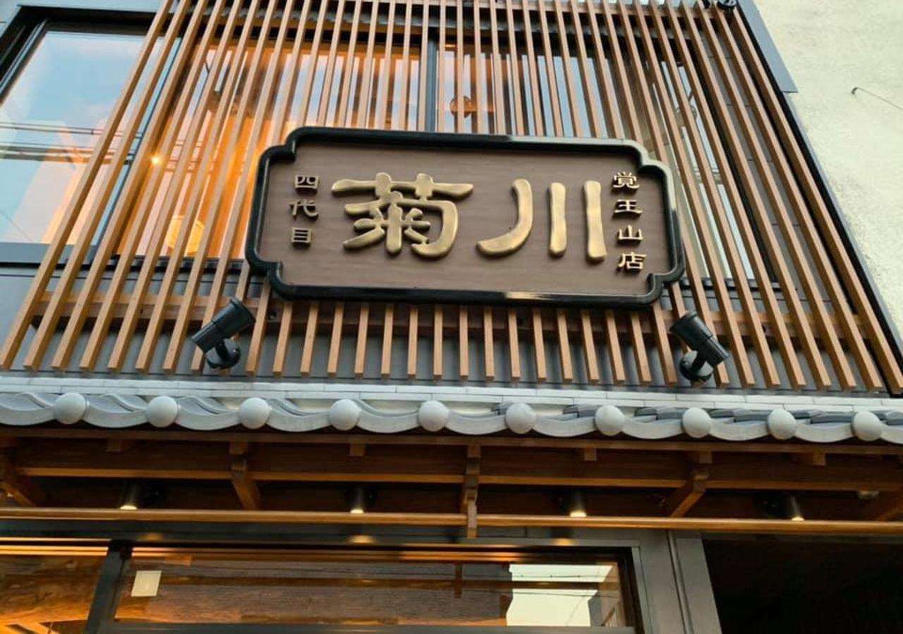 名古屋市千種区山門町2丁目に「うなぎ四代目菊川 覚王山店」が本日オープンのようです。