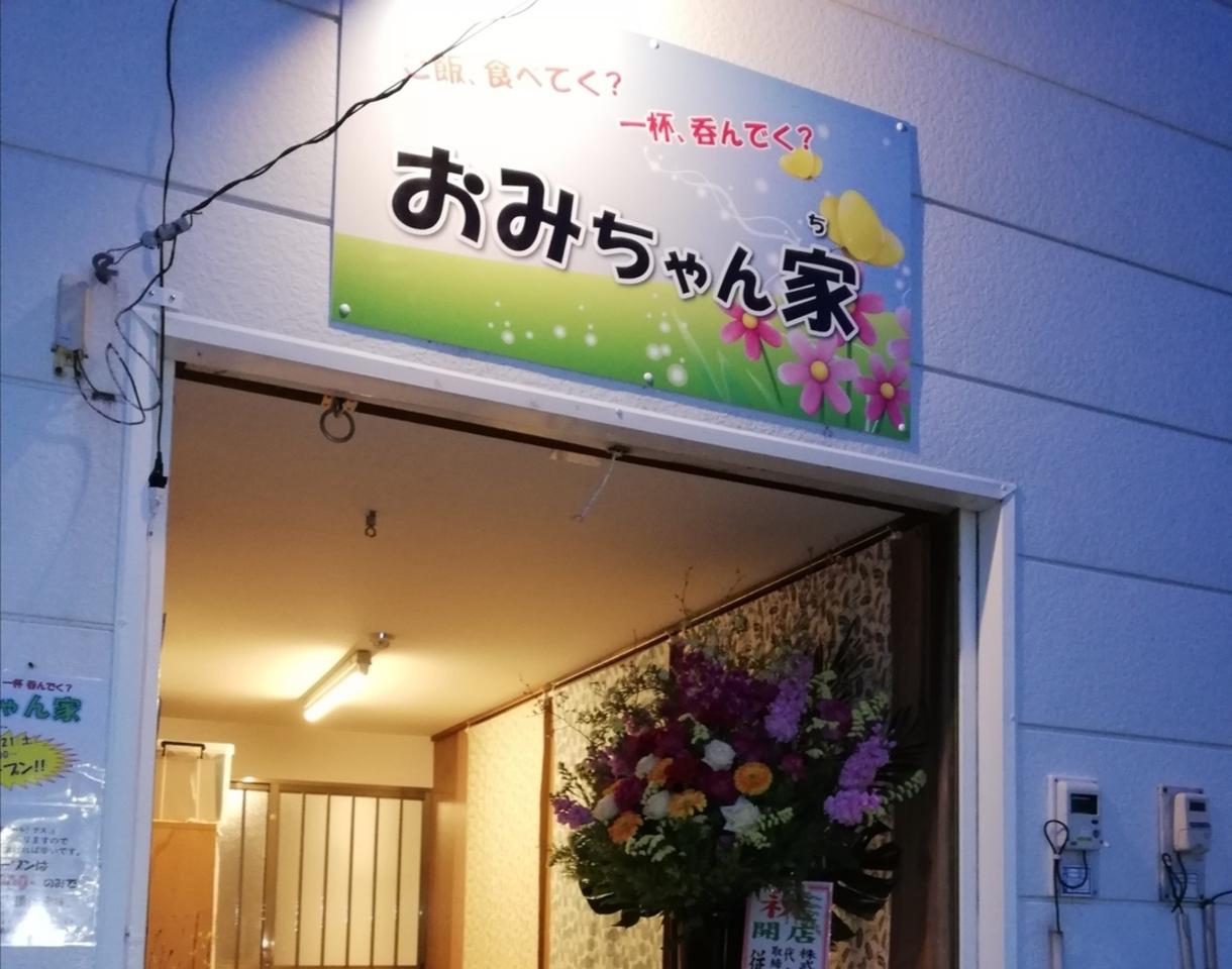 1213おみちゃん家