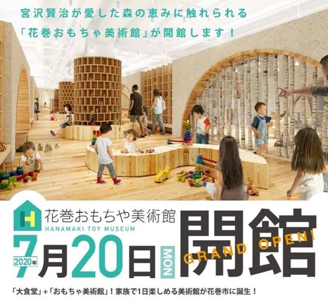 体験型木育施設...岩手県花巻市上町に「花巻おもちゃ美術館」7/20グランドオープン