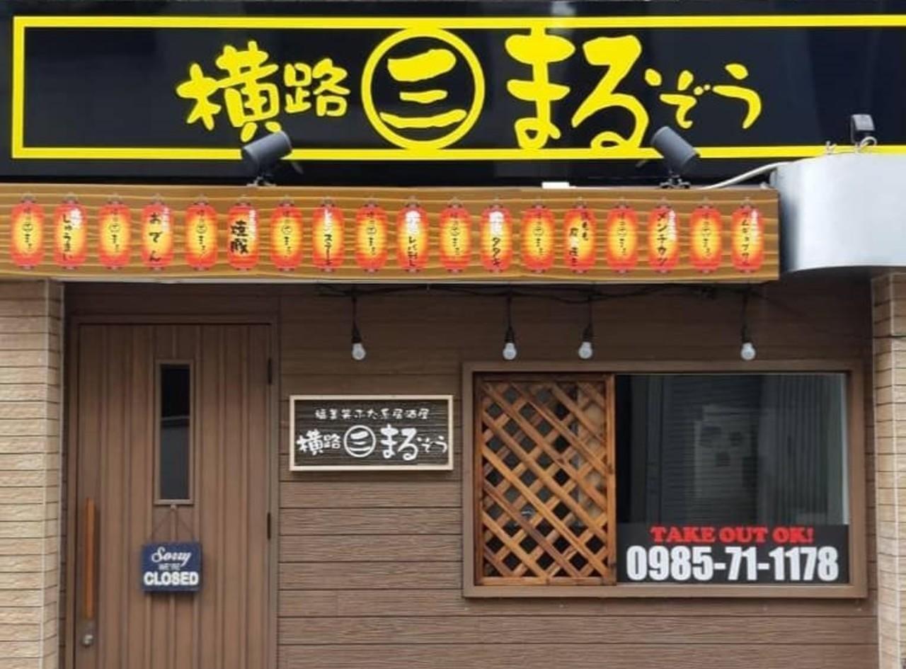 宮崎県宮崎市千草町に「横路まるぞう」が本日オープンされたようです。
