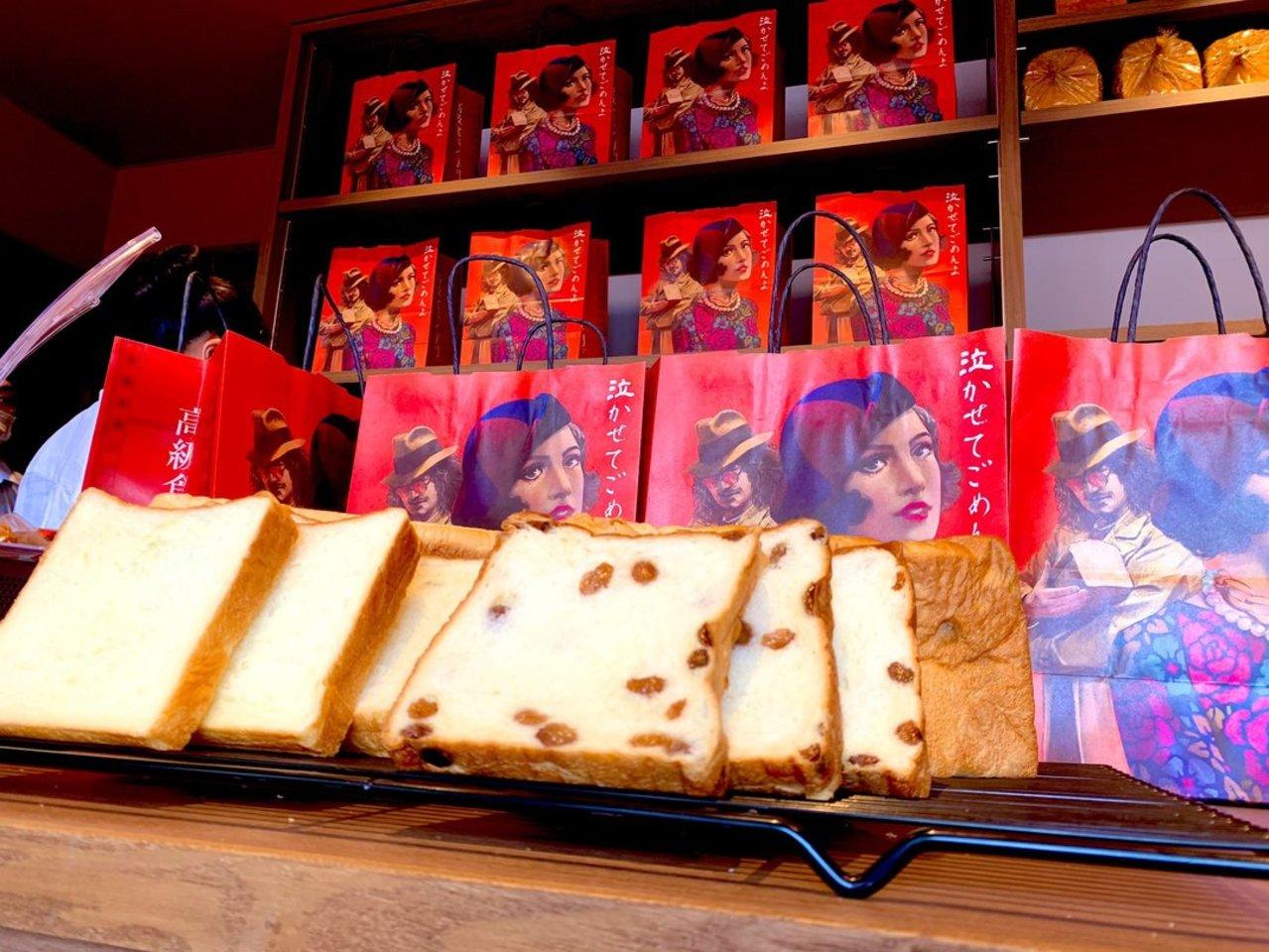 岩手県盛岡市本宮2丁目に高級食パン店「泣かせてごめんよ盛岡店」が本日グランドオープンのようです。