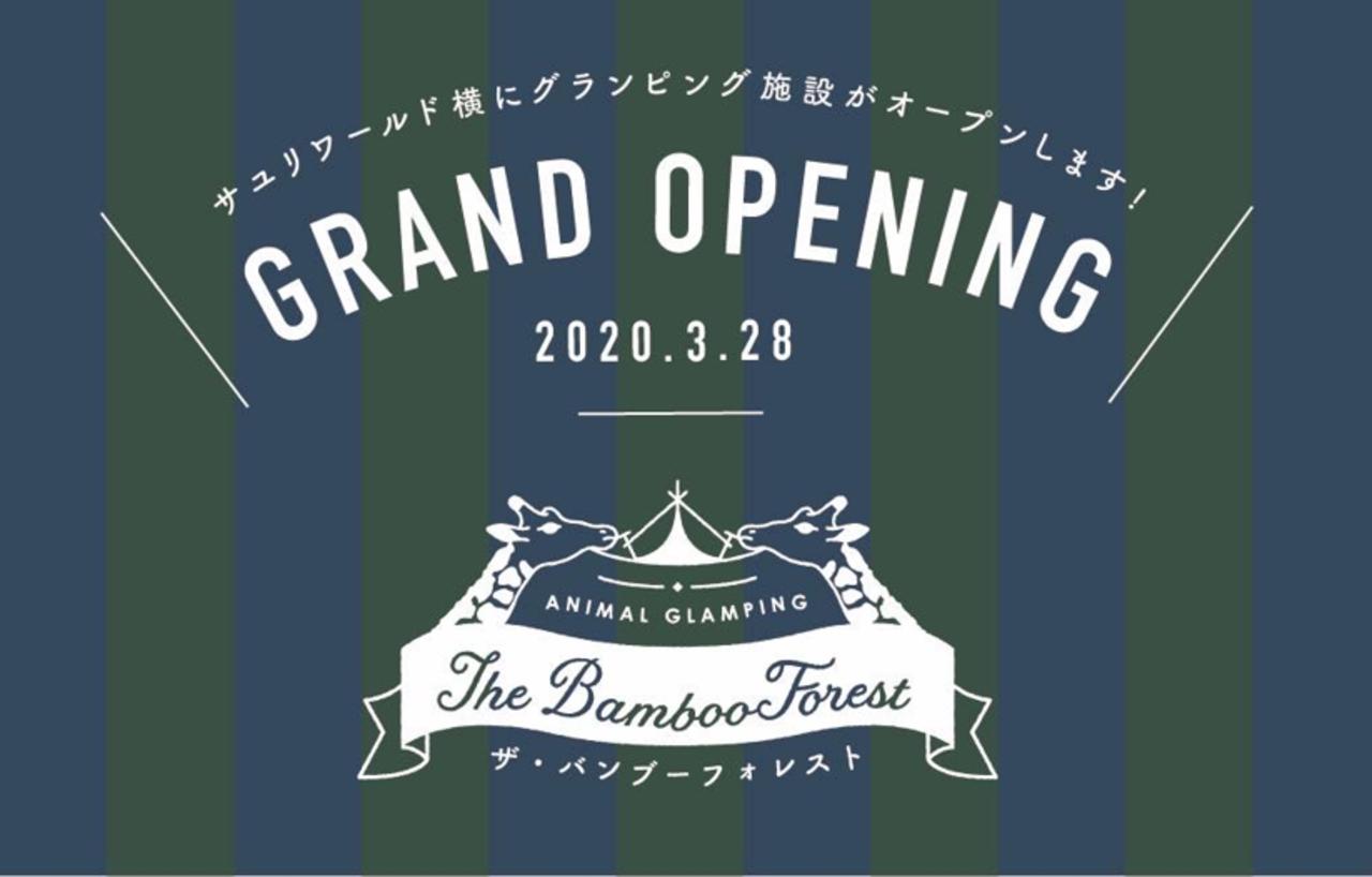 千葉県市原市山小川に動物園×グランピング施設「ザ・バンブーフォレスト」3月28日オープン!