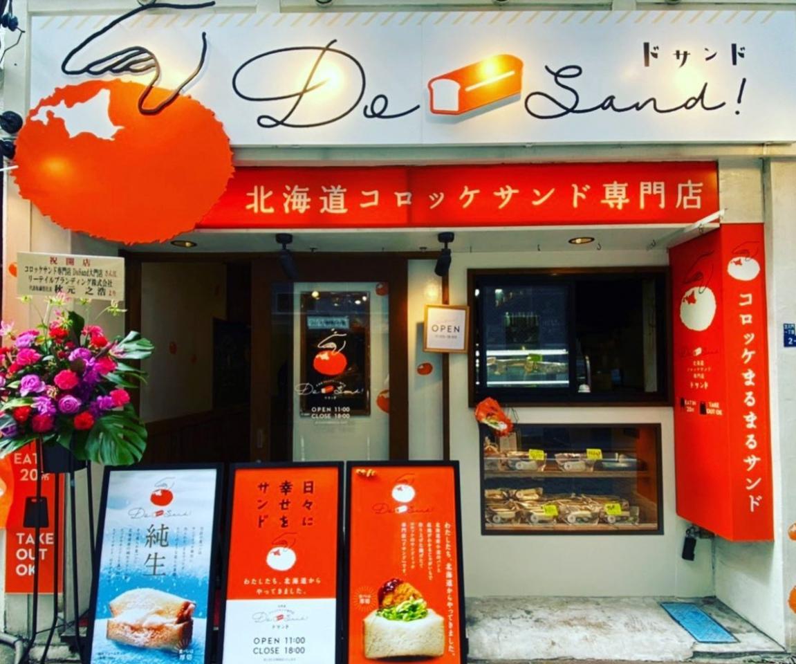 東京都港区芝大門1丁目に北海道コロッケサンド専門店「ドサンド」が昨日オープンされたようです。